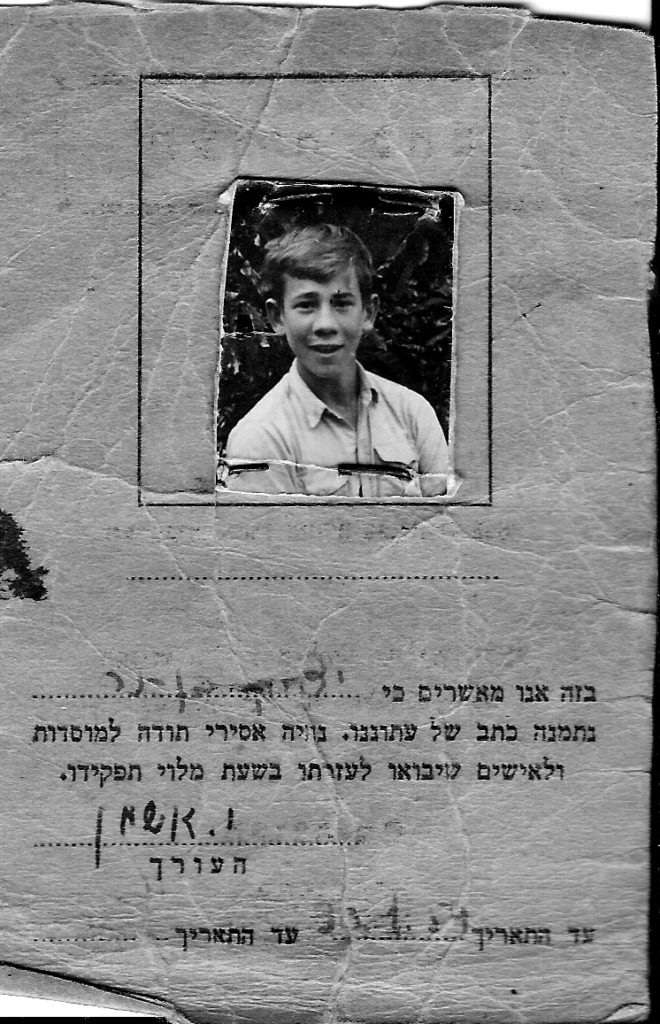 haretz shelanu writer card